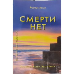 Смерти нет (2005)