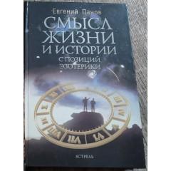 Смысл жизни и истории с позиций эзотерики (2001)