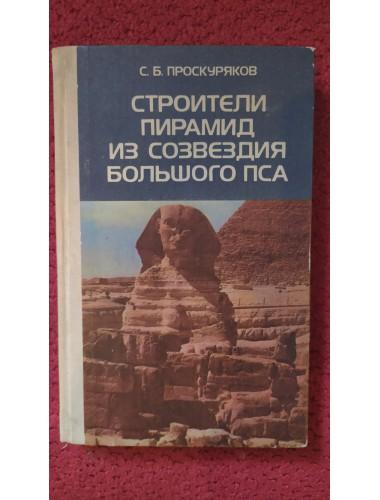 Строители пирамид из созвездия Большого Пса (1992)