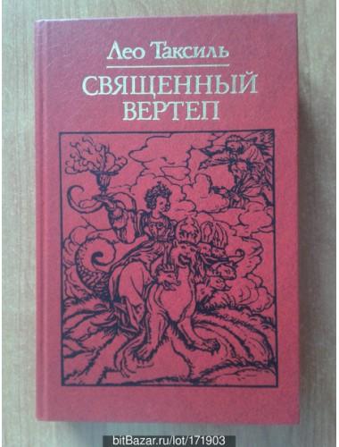Священный вертеп (1988)