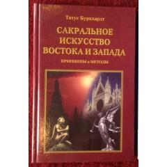 Сакральное искусство Востока и Запада: Принципы и методы (1999)