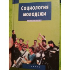 Социология молодёжи (2007)