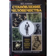 Становление человечества (1984)