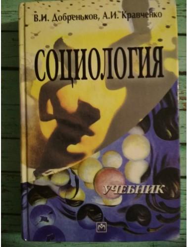 Социология: Учебник (2003)
