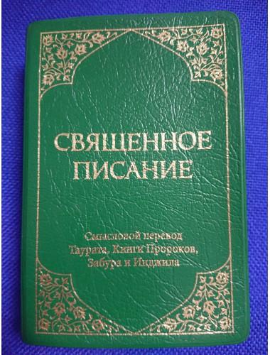 Священное Писание: Таурат, Книга Пророков, Забур и Инжил (2014)