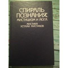 Спираль познания: Мистицизм и Йога. Мистика устами мистиков (1992)