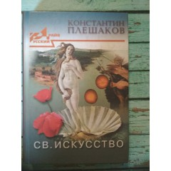 Св. Искусство (2003)