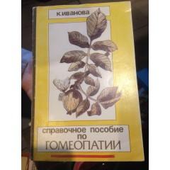 Справочное пособие по гомеопатии (1991)