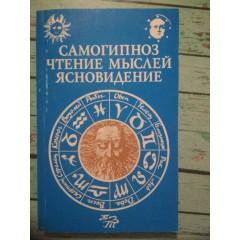 Самогипноз. Чтение мыслей. Ясновидение (1997)