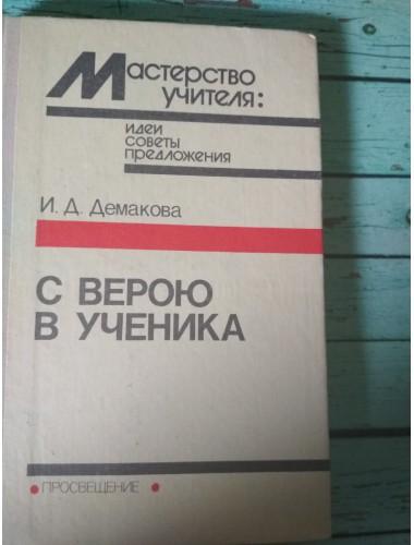 С верою в ученика (1989)