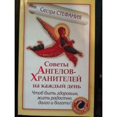 Советы Ангелов-Хранителей на каждый день (2010)