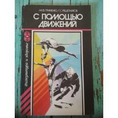 С помощью движений (1984)