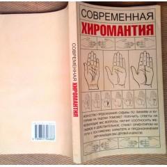 Современная хиромантия (2007)