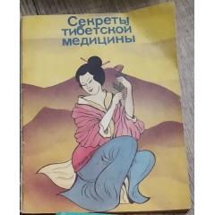 Секреты тибетской медицины (????)