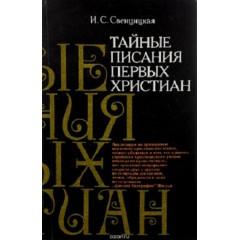Тайные писания первых христиан (1981)