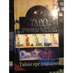 Таро Древнего Востока (2001)