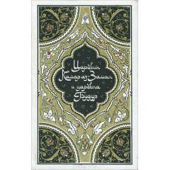 Тысяча и одна ночь: Царевич Камар аз-Заман и царевна Будур (1986)