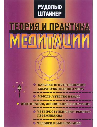 Теория и практика медитации (2013)