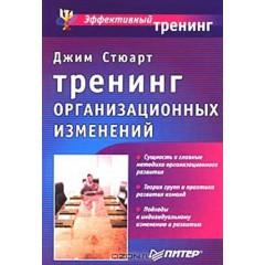 Тренинг организационных изменений (2001)