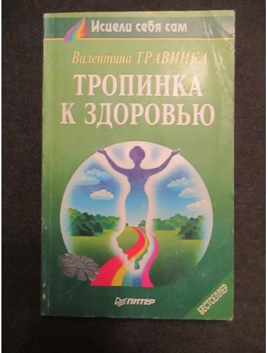 Валентина Травинка. Комплект из 4 книг