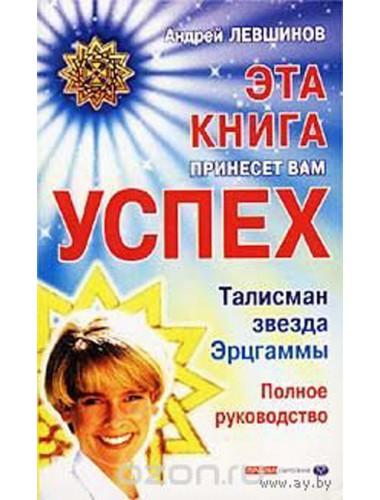 Талисман - звезда Эрцгаммы (Полное руководство) (2003)