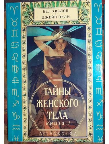 Тайны женского тела (комплект из 2 книг) (1997)