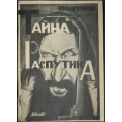 Тайна Распутина (1990)