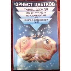 Танец дождя: По ту сторону психотерапии или книга о магической силе (1997)