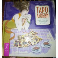 Таро любви: Как найти свое счастье и обрести дружбу (2010)