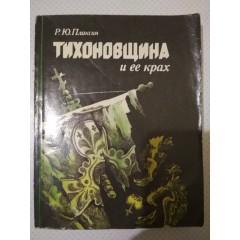 Тихоновщина и ее крах (1987)