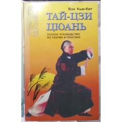 Тай-цзи Цюань: Полное руководство по теории и практике (2001)