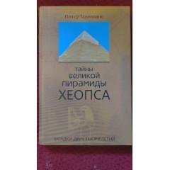 Тайны Великой пирамиды Хеопса: Загадки двух тысячелетий (2005)