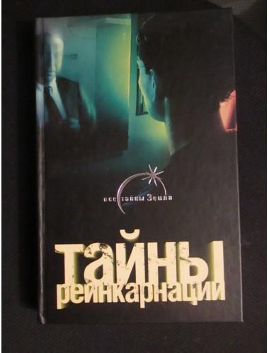 Тайны реинкарнации (2007)