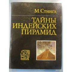 Тайны индейских пирамид (1982)