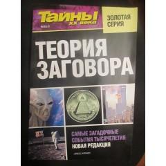 Теория заговора: Самые загадочные события тысячелетия (новая редакция) (2011)