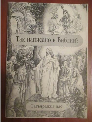 Так написано в библии? (1992)