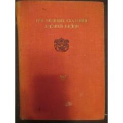 Три великих сказания Древней Индии (1978)