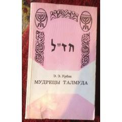 Мудрецы Талмуда (1989)