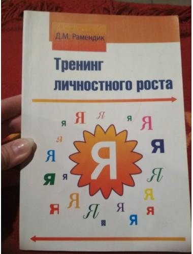 Тренинг личностного роста (2009)