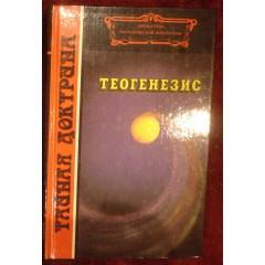 Теогенезис (1994)