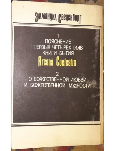 "Тайны Неба: Из ""Arcana Coelestia"" (1993)"