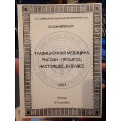 Традиционная медицина России: прошлое, настоящее, будущее (2007)