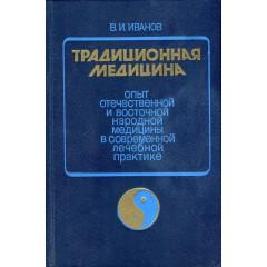 Традиционная медицина (1991)
