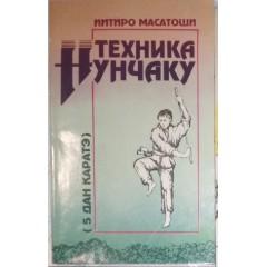 Техника нунчаку (1992)