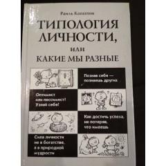 Типология личности, или Какие мы разные (2002)