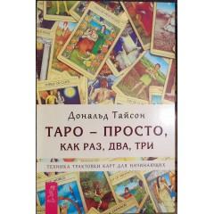 Таро - просто, как раз, два, три: Техника трактовки карт для начинающих (2018)