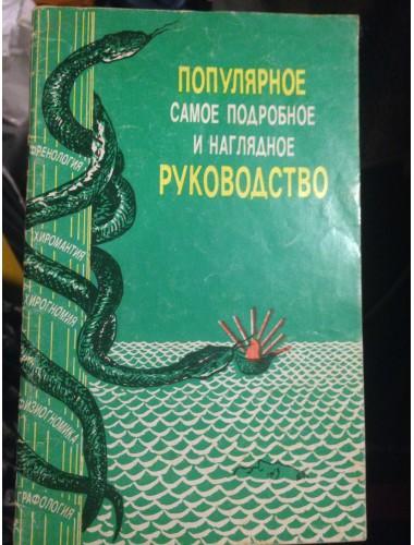 Френология, хиромантия, хирогномия, физиогномика, графология (1990)