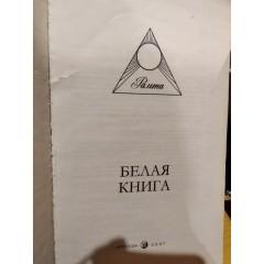 Рамта. Белая Книга (2007)