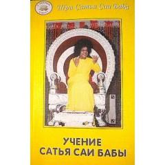 Учение Сатья Саи Бабы (2005)