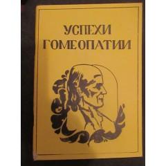 Успехи гомеопатии: Материалы национального гомеопатического конгресса (1992)